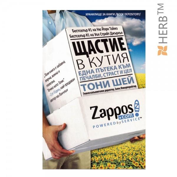 ЩАСТИЕ В КУТИЯ, ТОНИ ШЕЙ, бизнес, Zappos, книги, биография