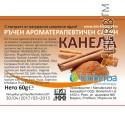 Cinnamon, Aromatherapy Handmade Soap, 60g