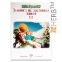 КНИГА, Законите на щастливия живот, ч.2, Олег Торсунов