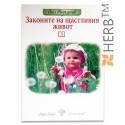 КНИГА, Законите на щастливия живот, ч.3, Олег Торсунов