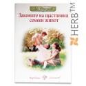 КНИГА, Законите на щастливия семеен живот, Олег Торсунов